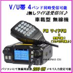 【EX4】V/U帯 4バンド同時受信可能 Jなし ワイド送受信OK♪小型・軽量・車載型無線機 新品 箱入り♪即納