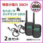 特定小電力 20CH&モトローラ・ミッドランド 22CHとも交信可能♪ 耳掛けイヤホンマイク付 2台 / 過激飛びMAX-GTX 新品・即納