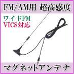 VICS対応!FM/AM マグネットラジオアンテナ 新品 未使用 ♪
