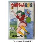 「七瀬ちゃんSOS」(1) 著:坂本しゅうじ 少年画報社・ヒットコミックス(新書判)   レッツゴーしゅんちゃん