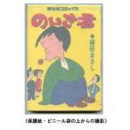 「のんき君」 著:植田まさし 芳文社コミックス(B6