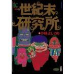 「世紀末研究所」 著:小林よしのり 徳間書店・トクマコミックス(B6判)   ゴーマニズム・よしりん・おぼっちゃまくん
