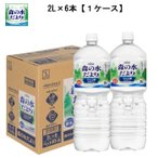 森の水だより 2LPET 6本 【1ケース・メーカー直送】日本の天然水 ペコらくボトル 水 ミネラルウォーター 2リットル 軟水  【キャンセル・返品不可】