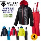 (K) セール デサント ジュニア スキーウェア 上下セット サイズ調節機能付き JUNIOR SUIT/MOVE SPORT  DWJOJH91 19-20モデル