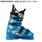 在庫限り 17-18 レグザム LIVE80-CXSS17-BLU スキーブーツ LIVE80 CX-SSインナー ブルー
