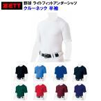 ゼット ZETT 野球 アンダーシャツ 半袖 クルーネック ライトフィットアンダーシャツ z-bo1810