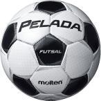 在庫限り モルテン (F9P4001) ペレーダフットサル フットサルボール4号球 シャンパンシルバー/ブラック