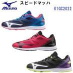 セール ミズノ ジュニアランニングシューズ スピードマッハ K1GC2022 通学 運動会 マラソン 陸上 (KB)