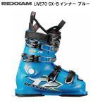 在庫限り 17-18 レグザム LIVE70-CXB17-BLU スキーブーツ LIVE70 CX-Bインナー ブルー