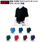 ゼット ZETT 野球 少年用 アンダーシャツ 半袖 クルーネック ライトフィットアンダーシャツ z-bo1810j