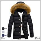 新作 メンズダウンジャケット 中綿ダウンコート 取り外しファーフード付き 暖かい 厚地 厚手 立襟 防寒防風 3色