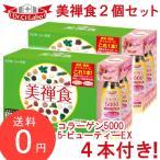 ショッピングドクターシーラボ Dr.Ci:Labo(ドクターシーラボ) 美禅食  2個セット 送料無料