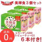 ショッピングドクターシーラボ 送料無料 Dr.Ci:Labo(ドクターシーラボ) 美禅食 3個セット 【¥7,000以上購入で送料無料】