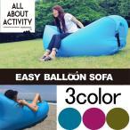 Easy Baloon Sofa イージーバルーンソファ ノルコーポレーション【アウトドア/キャンプ/ピクニック/椅子/ベッド/日焼け】