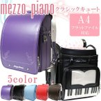 mezzo piano(メゾピアノ) ランドセル クラシックキュート 0103-7203【当店限定購...