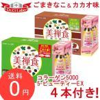 ショッピングドクターシーラボ ドクターシーラボ 美禅食 ゴマきなこ味+カカオ味 2個セット 送料無料