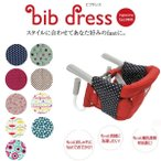 bib dress(ビブドレス) イングリッシーナ ファスト専用カバー