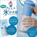 【BB】 かんたん電動氷かき器 DKIS-150【かき氷 / ホワイト / ブルー / ドウシシャ】