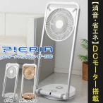 【BB】Pieria(ピエリア) DCフォールディングファン 扇風機 FF-250D ホワイト/ナチュラルウッド ドウシシャ【DCモーター】