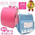 mezzo piano(メゾピアノ) ランドセル クラシックキュート 0103-6203【当店限定購...