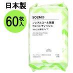 Yahoo!B&B Lifeノンアルコール除菌ウェットティッシュ 60枚入り SOLIMO 日本製 机 キッチン リビング トイレ 子供 部屋 玩具 手 指 予防 お出かけ アウトドア 国産