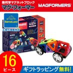 【BB】ボーネルンド マグフォーマー 乗り物セット 16ピース MF707004【¥6,480以上購入で送料無料】