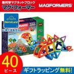 【BB】ボーネルンド マグフォーマー ダイナソーセット 40ピース MF708003【¥6,480以上購入で送料無料】