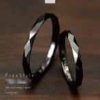 Free Style/刻印可能商品/ペア販売/ミラーボールカットスリムリング/ブラックカラー/タングステン/ペアリング/フリースタイル
