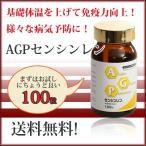 ◆ポイント11倍◆AGPセンシンレン(100粒),基礎体温アップ,免疫力向上,病気予防,ホルモン調整,送料無料