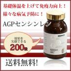 ◆ポイント11倍◆AGPセンシンレン(200粒),基礎体温アップ,免疫力向上,病気予防,ホルモン調整,送料無料