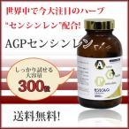 ◆ポイント11倍◆AGPセンシンレン(300粒),基礎体温アップ,免疫力向上,病気予防,ホルモン調整,送料無料
