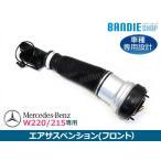 ベンツ W215 CL500 エアサス ショックアブソーバー フロント 1本2203202438 220-320-2438 VA54229 エアー