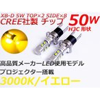 CREE XB-D 50W H3C/H3D LEDフォグ 10系 アルファード 黄 3000k