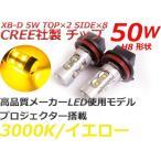 CREE 50W H8 LEDフォグランプ GRX120系 マークX後期 イエロー