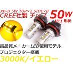 CREE 50W H11 LEDフォグランプ E25 キャラバン後期 イエロー