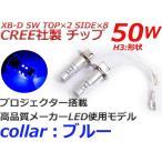 CREE XB-D 50W H3 LEDフォグランプ ST200系 セリカ ブルー