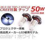 CREE 50w PSX24W LEDフォグ GPE スバルXVハイブリッド ホワイト