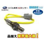 新品 サンバー TT1 TT2 TV1 O2センサー 22690-KA370 マフラー側 22690KA201 オキシジエンセンサー オーツー