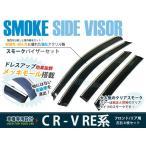 純正同型 サイドドアバイザー CR-V CRV RE3RE4 ホンダ専用設計 メッキモール付 ドアバイザー サイドバイザー 日よけ 雨よけ 紫外線 車 カー用品