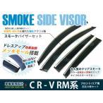 純正同型 サイドドアバイザー CR-V CRV RM1RM4 ホンダ専用設計 メッキモール付 ドアバイザー サイドバイザー 日よけ 雨よけ 紫外線 車 カー用品