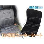車専用 シート ヒーター 12V 2段階調整 ホットヒーター 運転席ホットシート シガーソケット 汎用 暖房