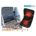 汎用 トラック 24V シートヒーター カーシート 温度調節可能!冬 シート カーヒーター 電気ヒーター 暖房