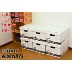 Yahoo!バンドーすごくお得な6個セットミヌンボックス A-TYPE 6個セット 段ボール ケース 収納 ボックス 家具 おしゃれ シンプル 定番 安心 安全 日本製