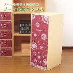 ブーツ収納ボックス 段ボール ケース 収納 ボックス 家具 おしゃれ 収納 ブーツ 安心 安全 日本製