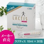 ラクティス 乳酸菌生産物質
