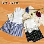 【メール便のみ送料無料】母の日ギフト かわいいい おしゃれ ゴム手袋 ラブグローブ lovegloves ドラマでも使用されました!