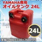 燃料タンク YAMAHA用ホース ポリタンク 24L タンク ガソリンタンク 船舶 マリン用品 船外機用 ヤマハ フューエルタンク