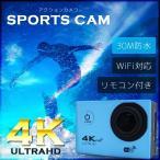 4K対応 アクションカメラ ウェアラブルカメラ リモコン遠隔 WiFi 水深30m防水 HDMI マウントパーツ 広角170°アクションカム