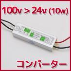 AC DCコンバーター AC100v→12v 0.415A 10w 変圧器 防水IP67