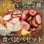 ドライフルーツ いちご あまおう 食べ比べ 国産 砂糖不使用 無添加 イチゴ 50g 苺 ハーバリウム